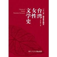 台湾女性文学史