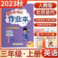 黄冈小状元作业本英语三年级上册人教版RP同步人教版教材练习2021秋