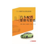 汽车配件管理与营销