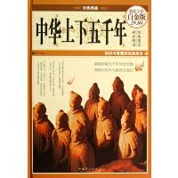 中华上下五千年(超值全彩白金版经典典藏)(精)