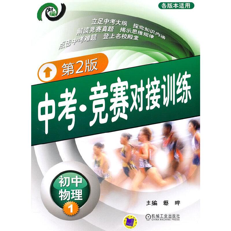 中考竞赛对接训练:初中物理1(第2版)