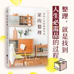 家的整理:拯救人生的整理法则(整理,就是找到人生必需品的过程)