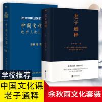中国文化课+老子通释 全2册套装 中国青年出版社 等
