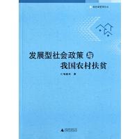 发展型社会政策与我国农村扶贫/相思湖管理论丛