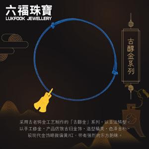 六福珠宝古醇金系列钱币黄金饰品计价女款ERG60001