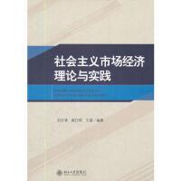 【北大社】社会主义市场经济理论与实践