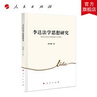 李达法学思想研究 人民出版社
