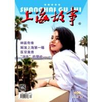 上海故事(2018年-第12期)10004831