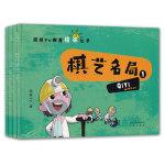棋艺名局(共4册)/围棋TV教育绘本丛书