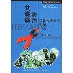 艾滋病防治媒体报道参考手册