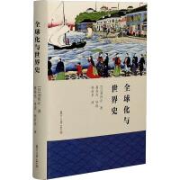 全球化与世界史 复旦大学出版社