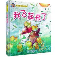 全新正版图书 我飞起来了 徐滟 河北少年儿童出版社 9787559514783 人天图书专营店