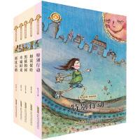 小橘灯精品系列第2辑(套装全5册)