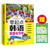 零起点韩语发音与习字一学就会