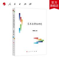 艺术自律性研究(文艺美学研究丛书)(第三辑)