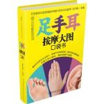 足手耳按摩大图口袋书(汉竹):反射区专业取穴,棘手的疾病按摩,有效的保健按摩……大图大字小身材,随时按摩不受限。