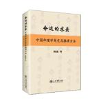 命运的求索――中国命理学简史及推演方法