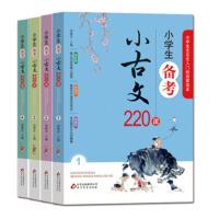 小学生备考小古文220课 难字注音、重点字注释、全文翻译、选文精典 (套装共4册)