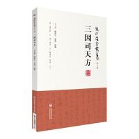 三因司天方(龙砂医学丛书)