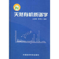 【二手书九成新】天然有机质谱学,丛浦珠,李笋玉著,中国医药科技出版社