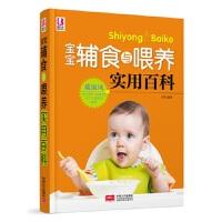 宝宝辅食与喂养实用百科 婴幼儿宝宝 0-3岁婴儿辅食添加方案新生儿成长发育 母乳喂养 生活护理 宝宝营养餐 关注宝宝习