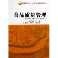 食品质量管理(普通高等教育十二五部委级规划教材)