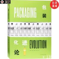 包装进化论 名师 彭冲 编著从设计案例中了解产品包装设计的趋势 食品酒水饮料零食产品包装设计书籍