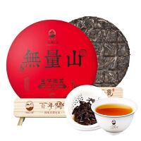 【无量山普洱熟茶100g】无量山500年古树茶叶 开古号云南普洱茶 普洱熟茶饼