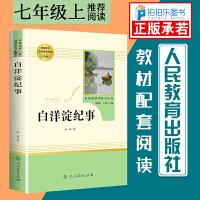 白洋淀纪事人民教育出版社人教版(孙犁)未删减完整版