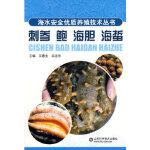 刺参 鲍 海胆 海蜇―海水安全优质养殖技术丛书