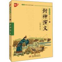 封神演义 中国少年儿童出版社