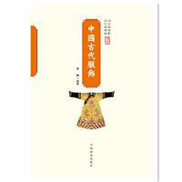 中国传统民俗文化--中国古代服饰