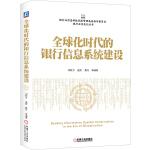 全球化时代的银行信息系统建设