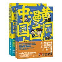 黄同学漫画中国史:清末民初那些年1-2(全二册)