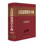 古汉语常用字字典(双色缩印本)新一版