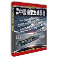 《现代舰船》B版图解中国海军主战舰艇(全一册)