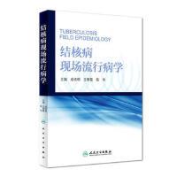 结核病现场流行病学 9787117224208 成诗明、王黎霞、陈伟 人民卫生出版社