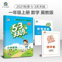 曲一线2021秋53天天练小学数学一年级上册JJ冀教版同步练习册
