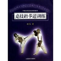 【二手旧书九成新】 竞技跆拳道训练 曾于久 9787500945369 人民体育出版社