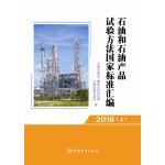 石油和石油产品试验方法国家标准汇编 2016(上)