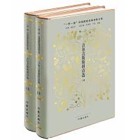 吉尔吉斯斯坦诗选(上下两册)