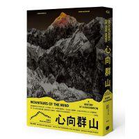 预售【外图台版】心向群山:人类如何从畏惧高山,走到迷恋登山 / 罗伯特?麦克法伦 大家