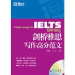 新东方大愚英语学习丛书:IELTS剑桥雅思写作高分范文(附MP3光盘1张)