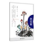 中国画入门――荷花篇