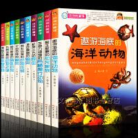 动物百科全书全套10册恐龙海洋生物大百科小学生课外阅读书籍三四五六年级老师推荐儿童动物世界少儿百科昆虫鱼类鸟类哺乳珍奇