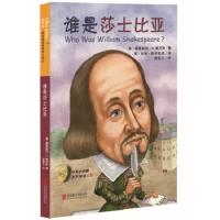 谁是莎士比亚