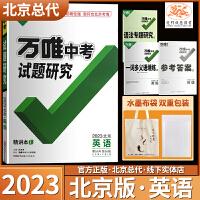 万唯教育2021北京中考试题研究英语满分特训方案北京中考专用精讲本内含参考答案精练本