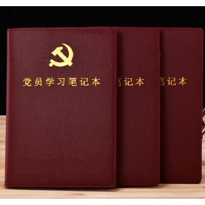 新版党员会议记录本 党员学习笔记本 党员工作记事本