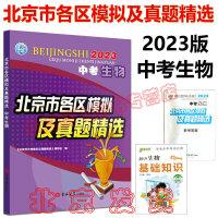 现货包邮2021版北京市各区模拟及真题精选 中考生物 新课标版 顾善禹