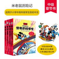 米老鼠历险记(中英双语对照) 共4册 英文全文朗读与单词随身查APP